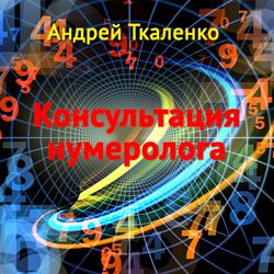 Tkalenko-consultation