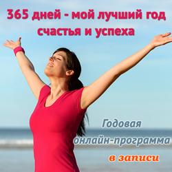 365-zapisi