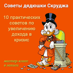 uncle-scrooge-250