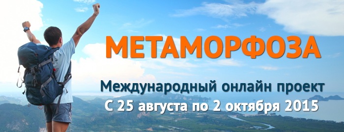 banner-metamorphose
