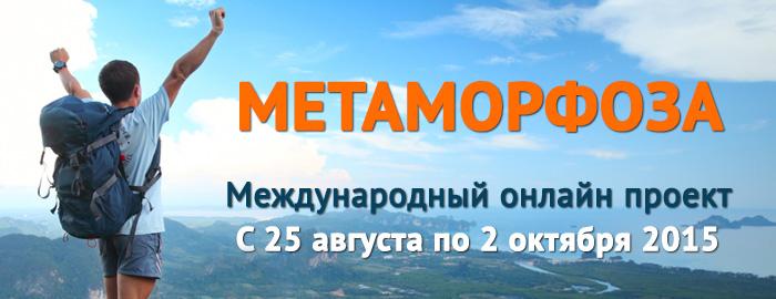 banner-metamorphose