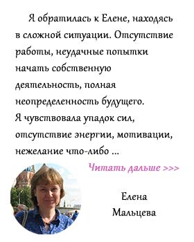 Otzyvy-Maltseva