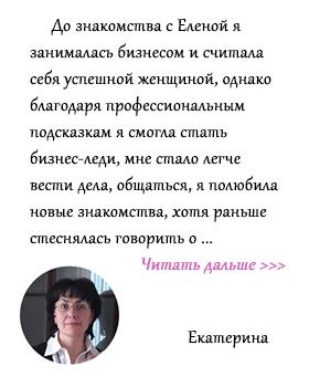 Otzyvy-Yekaterina