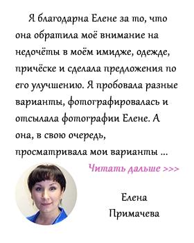 Otzyvy-Yelena